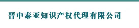 晋中商标注册_代理_申请
